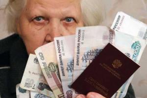 Официальный курс на лишение людей пенсий - реализуется