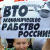 Соглашения из ВТО Рассея может аннулировать, во вкусе действительно коррупционные