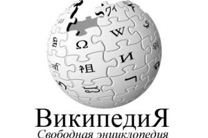 «Википедию» во ее нынешнем виде прозрачно требуется закрывать