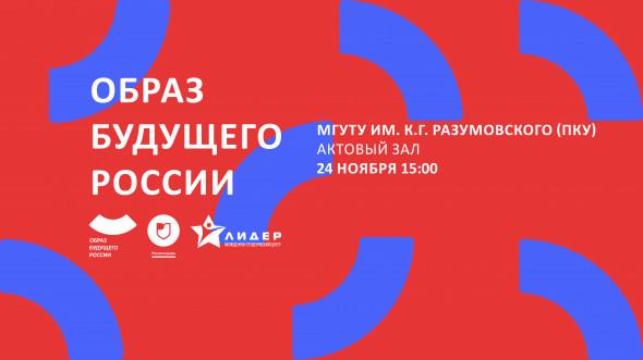 Лекция-дискуссия «Образ будущего России»