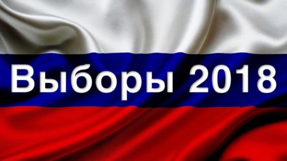 Тренды-2018. Нетривиальный прогноз президентских выборов