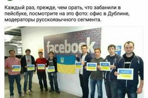 Профашистский Facebook, продолжающий безнаказанно нарушать законы РФ, повторно заблокировал меня на