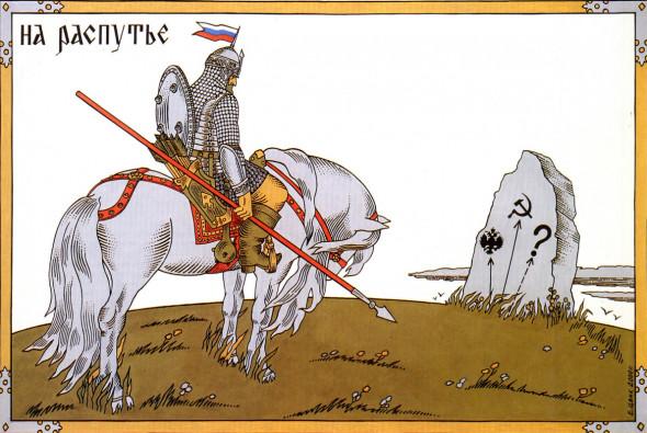 Россия подошла к очередной развилке своей истории